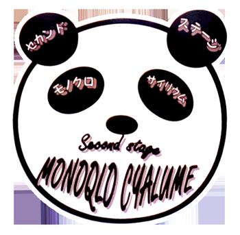 セカンドステージ MONOQLO  CYALUME